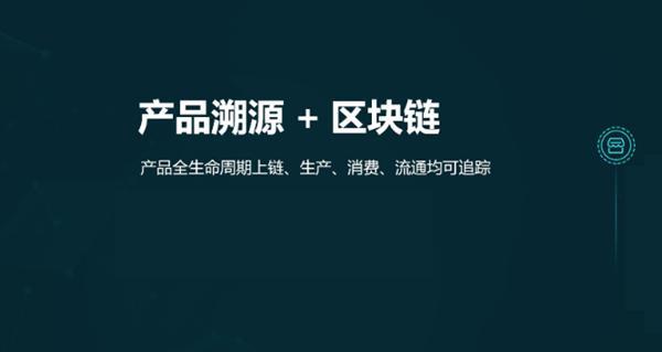 区块链溯源平台源中瑞赵顾问